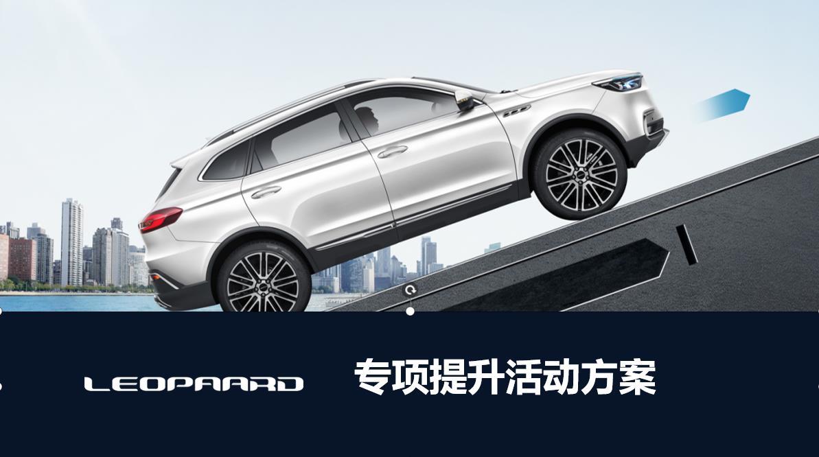 汽车品牌专项提升营销方案