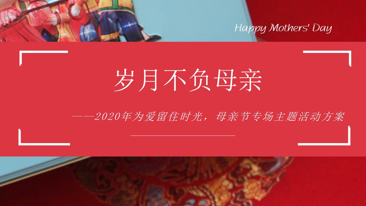 地产项目母亲节(为爱留住时光主题)活动策划方案