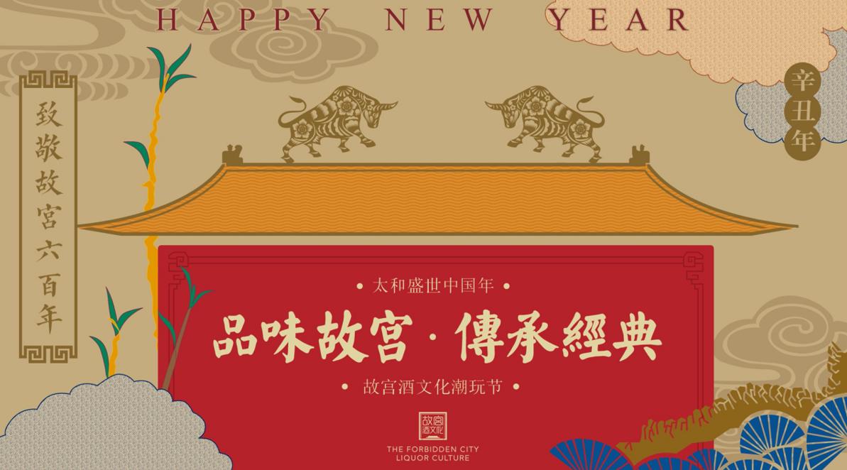 新春潮流IP故宫酒文化潮玩节