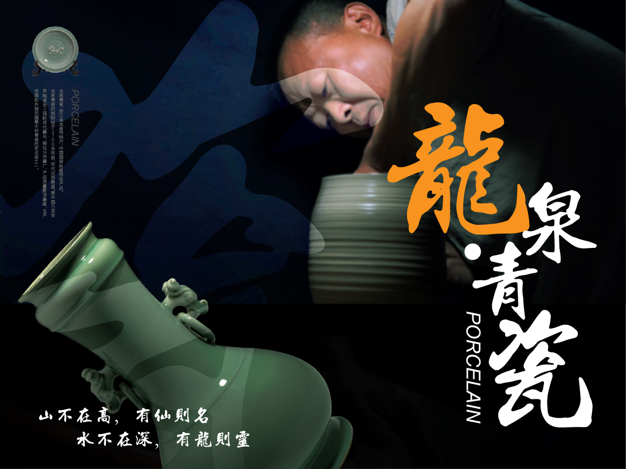 世界级非物质文化遗产龙泉青瓷代表性传承人-徐建新大师作品展览展示