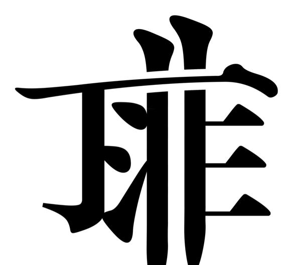 丁非文化创意(苏州)有限公司