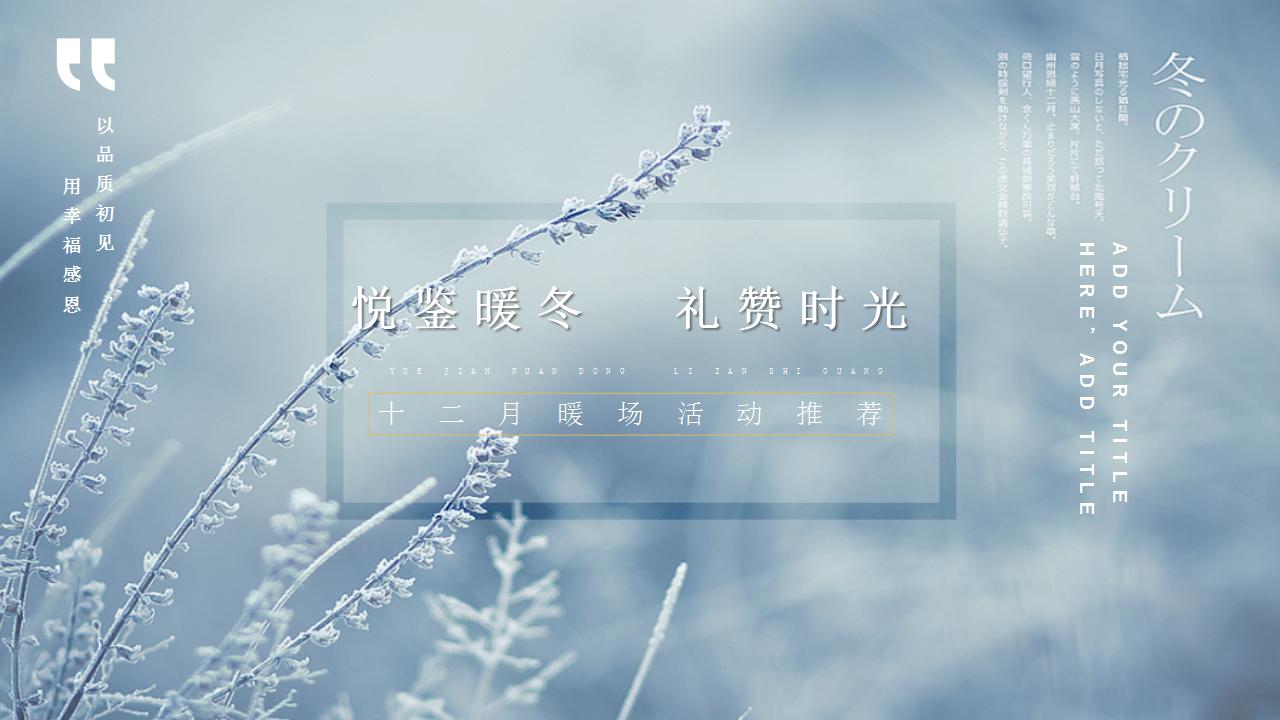 地产项目冬季暖场活动策划方案