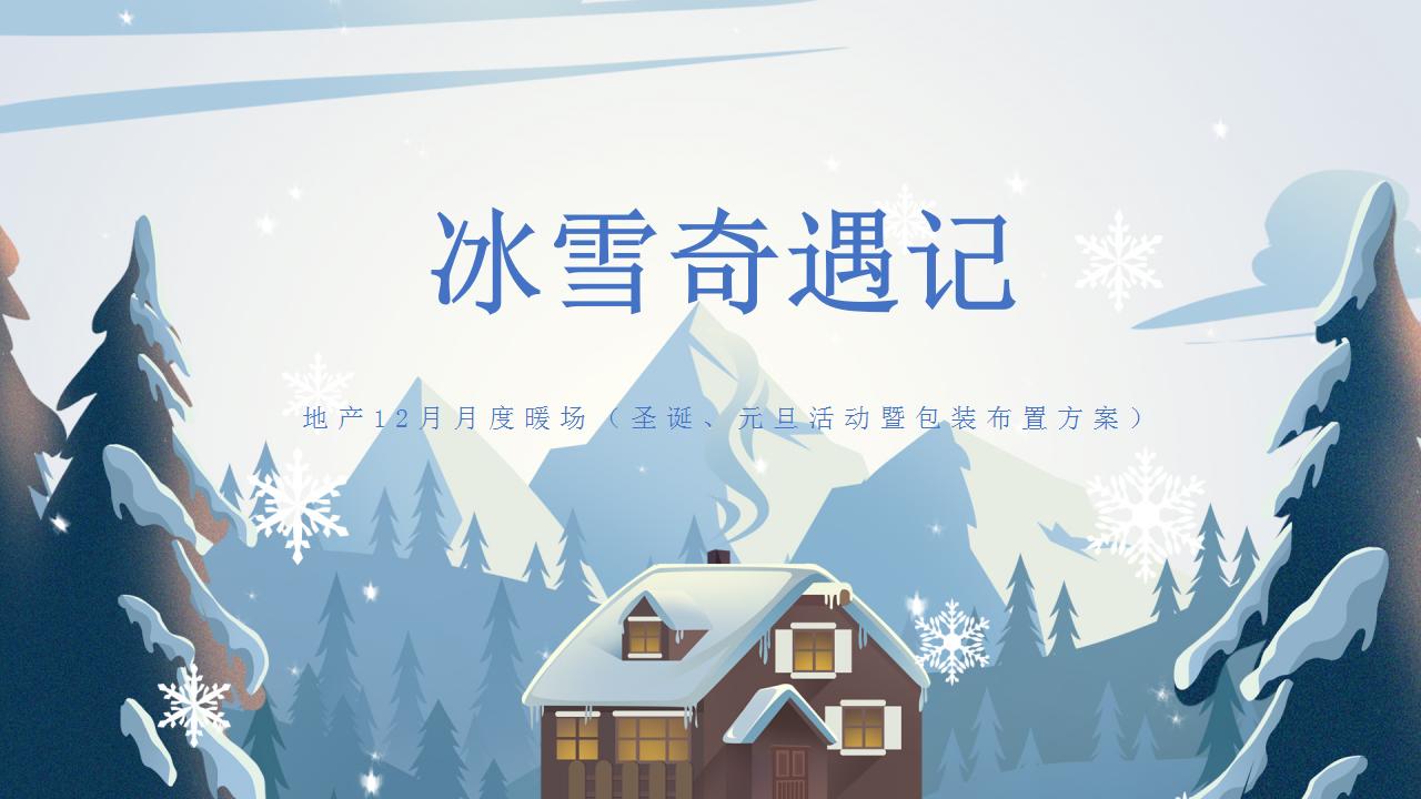 地产项目系列暖场活动策划方案