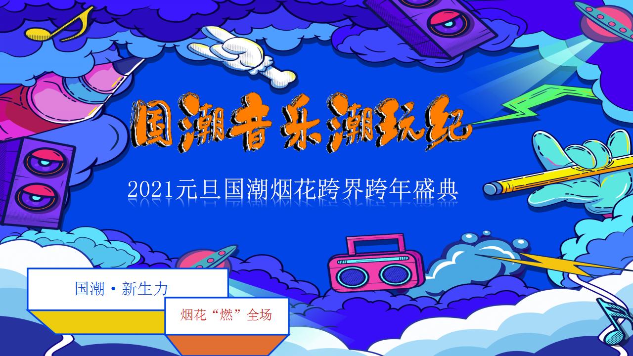 文旅项目国潮烟花跨界跨年盛典活动策划方案
