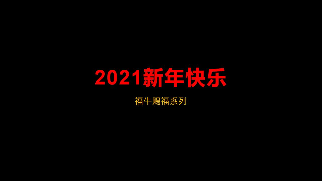 新年快乐,福牛赐福美陈