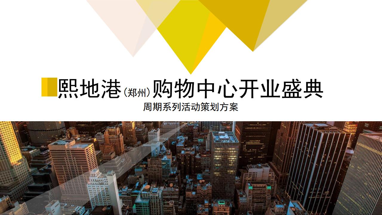 熙地港(郑州)购物中心开业盛典周期系列活动策划方案