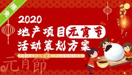 """2020地产项目元宵节(玩乐至上最""""宵""""遥主题)活动策划方案"""