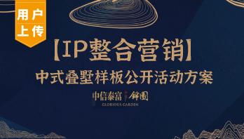 【IP整合营销】中式叠墅样板公开活动方案
