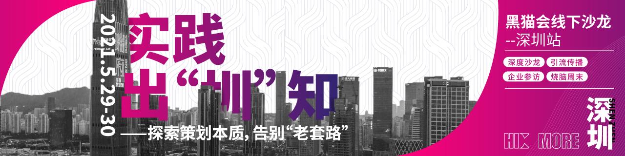 深圳站沙龙