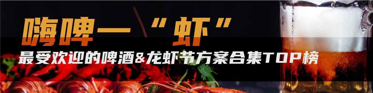啤酒龙虾节专题方案合集