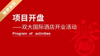 项目开盘——双大国际酒店开业活动