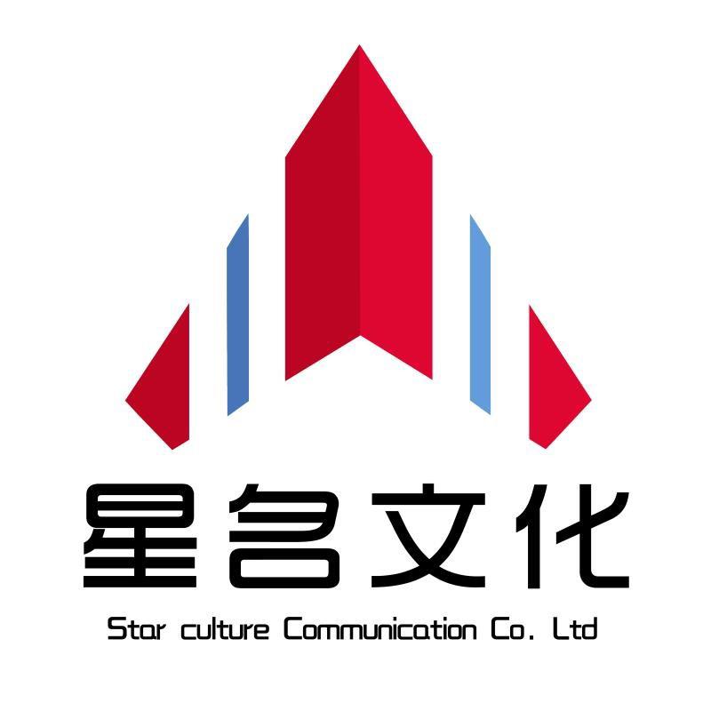 上海星名文化传播有限公司